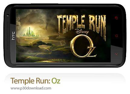 temple run 2 a2z p30 softwares temple run oz a2z p30 softwares