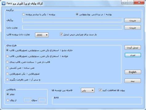 convert pdf to word persian pdf to word in farsi