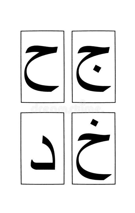 lettere dell alfabeto arabo parte 2 di alfabeto arabo 1 illustrazione di stock
