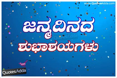 How To Wish Happy Birthday In Kannada Birthday Wish In Kannada Font Happy Birthday Vector Font