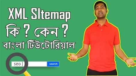 wordpress tutorial a to z wordpress seo optimization bangla tutorial a to z how to