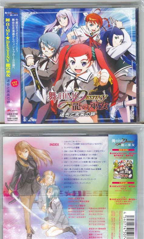 the of destiny volume 2 books mai hime destiny drama cd volume 2 by shiznat4ever on