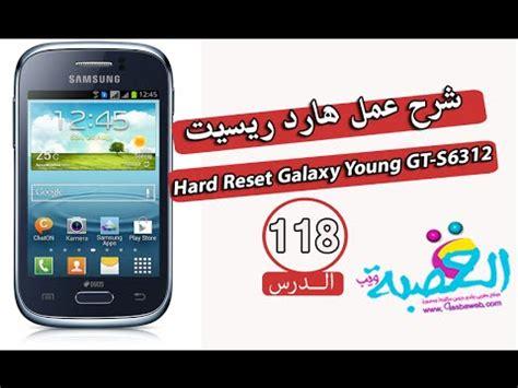 reset galaxy q الدرس 118 شرح عمل هارد ريسيت hard reset galaxy young