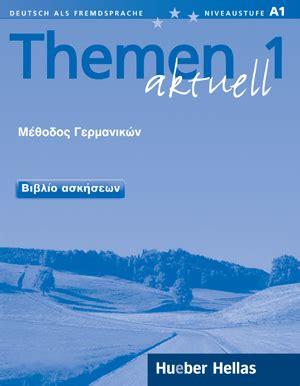 libro themen aktuell 1 lektionen zusatzmaterialien karabatos gr