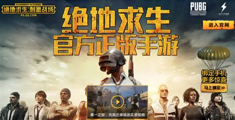 Early access to Chinese mobile version of PUBG opens ... Unknowns Battleground
