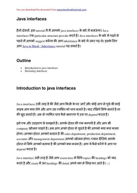 java tutorial hindi video java interfaces in hindi