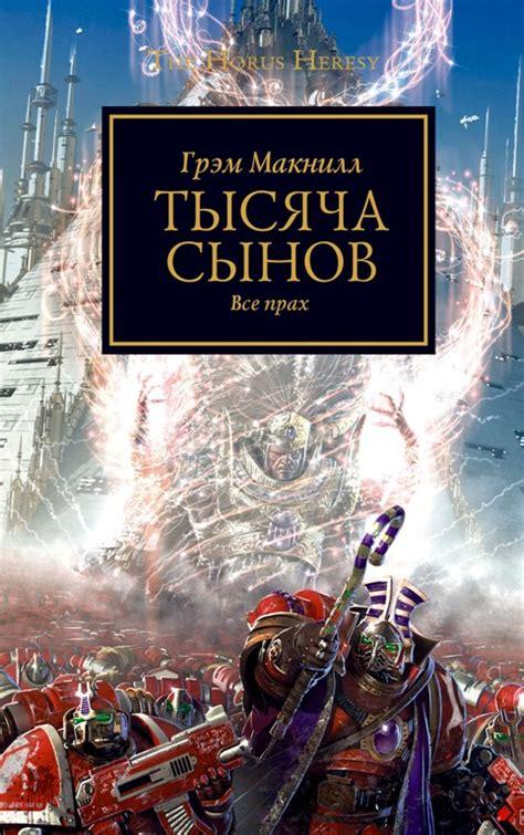 deathwatch the omnibus books warhammer 40000
