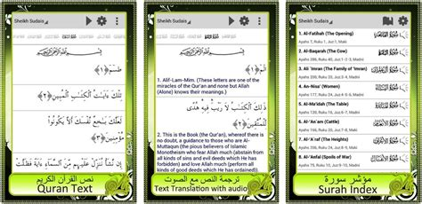download full version quran al quran 1 6 apk download with translation for android 2 2