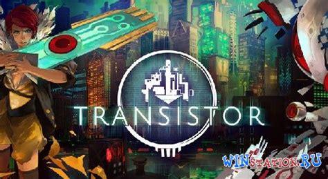 transistor repack transistor 2014 pc rus repack от brick скачать торрент