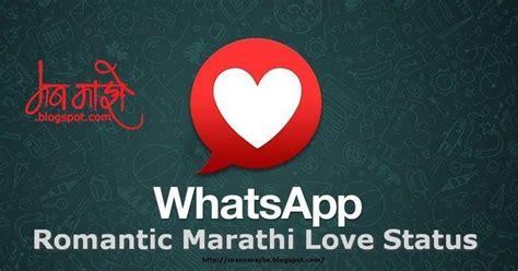 Letter Whatsapp Status Whatsapp Marathi Status व ह ट स अप मर ठ र म ट क लव स ट ट स मन म झ