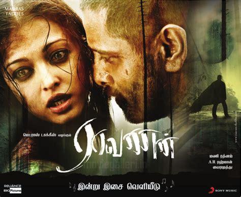 new thamil movie songs ravana tamil movie songs posters new movie posters
