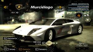Need For Speed Most Wanted Lamborghini Gallardo Need For Speed Most Wanted Lamborghini Murci 233 Lago