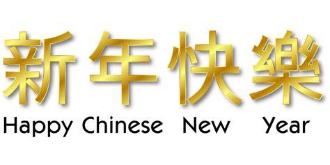 writing symbols happy new year free vector graphic happy new year symbols