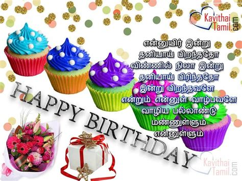 lovely happy birthday tamil greetings images with pirantha