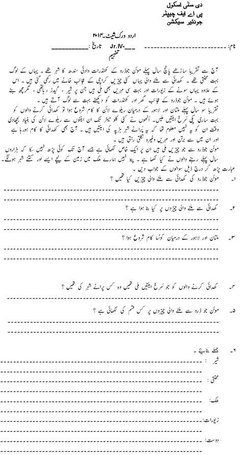 4 Letter Words In Urdu urdu ws class 4 paf juniors