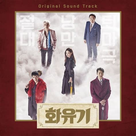 free download mp3 fix you various artist download various artists a korean odyssey ost mp3