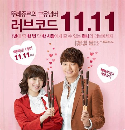 Pepero 50 Gr Pocky Korea by Seoul Happy Pepero Day