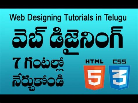 wordpress tutorial in telugu web designing in telugu complete tutorial in 7 hours