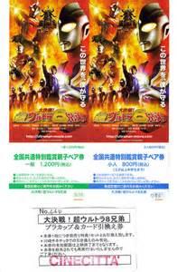 film untuk anak2 great decisive battle the super 8 ultra brothers movie
