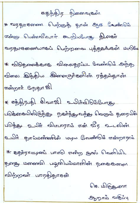Tamil Essay by Essay On Aids Awareness In Tamil Docoments Ojazlink