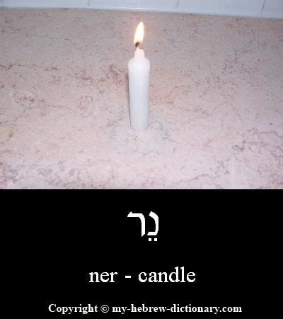 how to say bathroom in hebrew 17 best images about hebrew roots on pinterest menorah