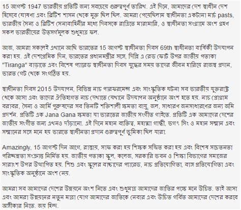 My School Essay In Telugu by Happy Independence Day Essay In Tamil Kannada Telugu Punjabi Bengali For