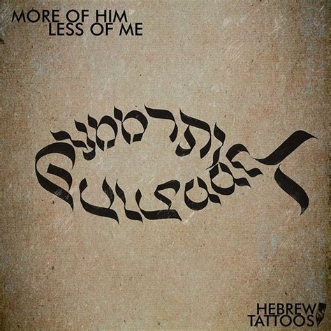 bible verse tattoo in hebrew 15539045 147762805709993 9134736311435919360 n jpg 640