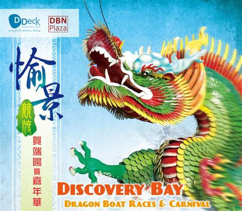 dragon boat festival 2017 discovery bay d deck discovery bay