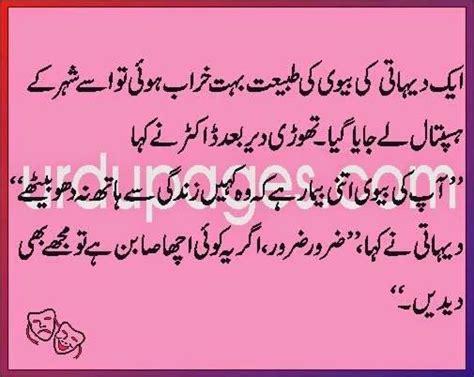 tattoo fonts urdu urdu latifay dehati latifay in urdu fonts 2014 image