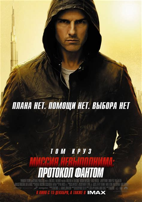 here are 6 movies that prove tom cruise shouldn t make mission impossible 4 russian character banners collider