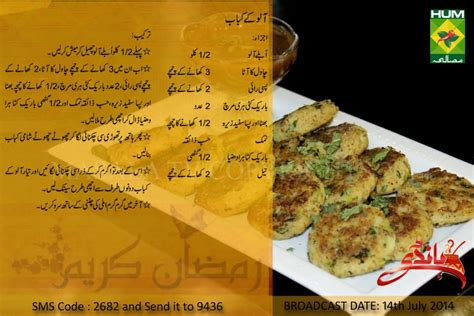 Zubaida Apa Ka Kitchen by Aloo Kabab Urdu Recipe By Zubaida Tariq Masala