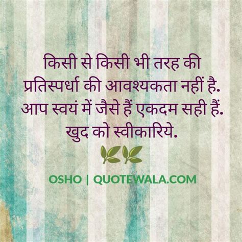 osho biography in hindi language osho quotes anmol vachan suvichar on love and happiness