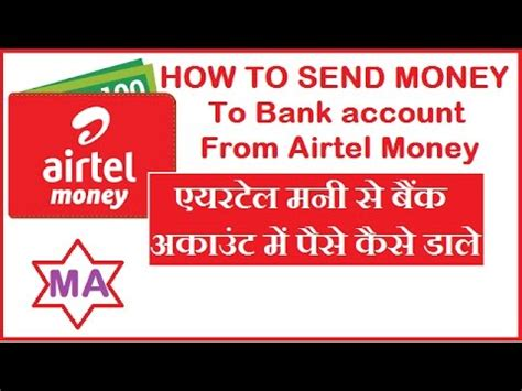 how to transfer money from one bank to another how to transfer money to bank account from airtel money