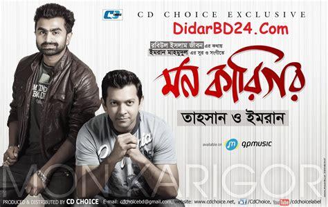 mon karigor  ft imran tahsan bangla mp album