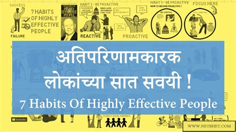 7 habits of highly effective book report marathi motivational 7 habits of highly effective