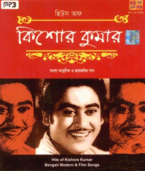 download mp3 album of kishore kumar hits of kishore kumar modern songs music mp3 price in