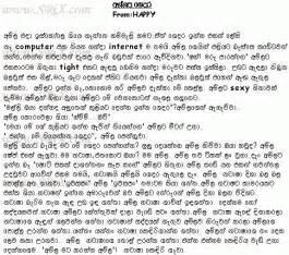 Sinhala wal katha akka mamai newhairstylesformen2014 com