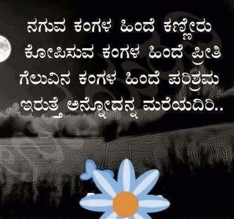 kannada good lins kannada love quotes status cheat sad ಪ ರ ತ ದ ಖ images