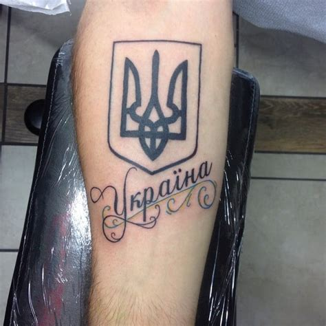 my first tattoo this is a ukrainian trident tryzub done
