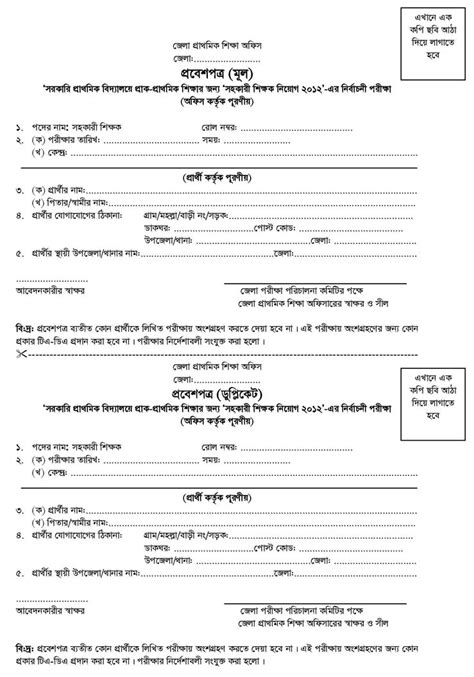 Application Letter In Bengali Form Of Application Letter For Mfacourses730 Web Fc2
