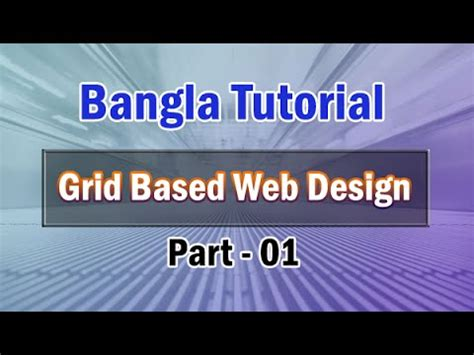web tutorial bangla grid based web design bangla tutorial part 01 youtube