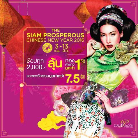 paragon new year promotion quot the siam prosperous new year 2016 quot 3 ก พ 13 ม