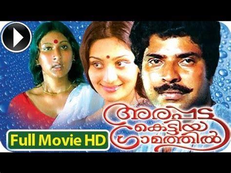 vaisali malayalam full movie hd malayalam movies full arappatta kettiya gramathil malayalam full movie