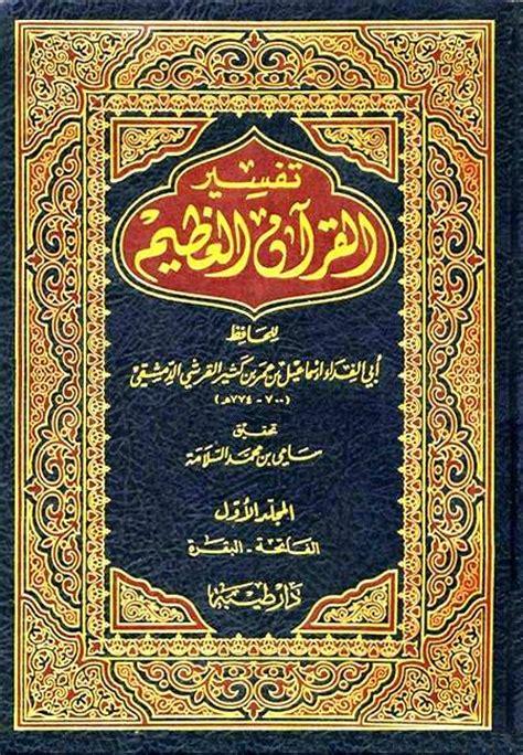 Kitab Taisirul Kholaq الكتب تفسير القرآن العظيم الجزء رقم1