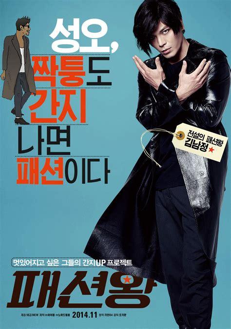 fashion king fashion king korean 2014 패션왕