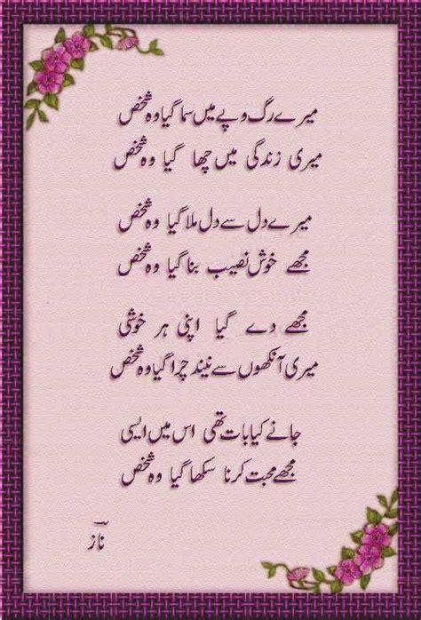 Letter Urdu Poetry Urdu Poems Gt My Poetic Side