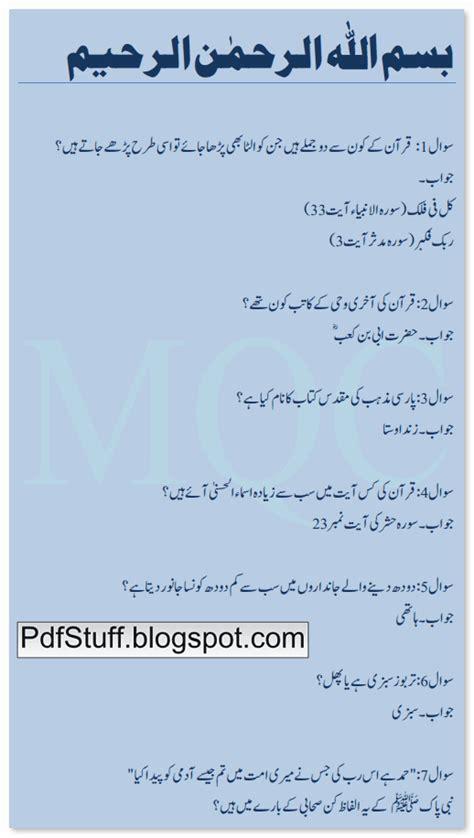 quiz questions urdu muslim quiz competition urdu general knowledge book