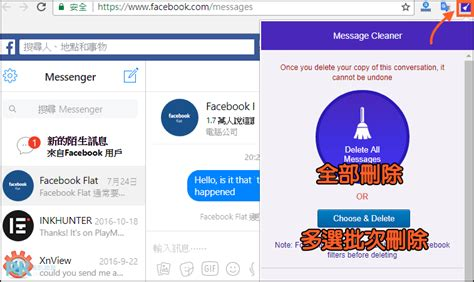 fb message cleaner message cleaner批次刪除多個fb聊天室訊息 也可一鍵移除所有對話記錄 chrome擴充外掛 痞