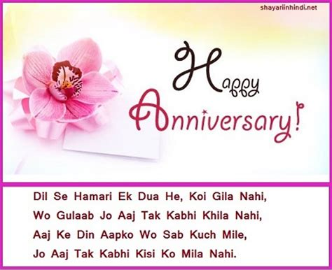 Wedding Anniversary Wishes In Urdu by Anniversary Wishes In Wishes Greetings Pictures