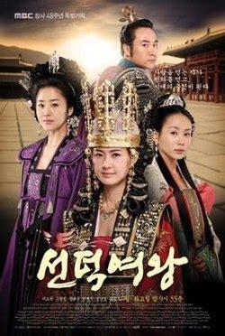 drama queen film wiki queen seondeok tv series wikipedia